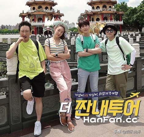 韩综《心酸旅行》到重庆拍摄,明星被美食、美景吸引,赞叹不绝