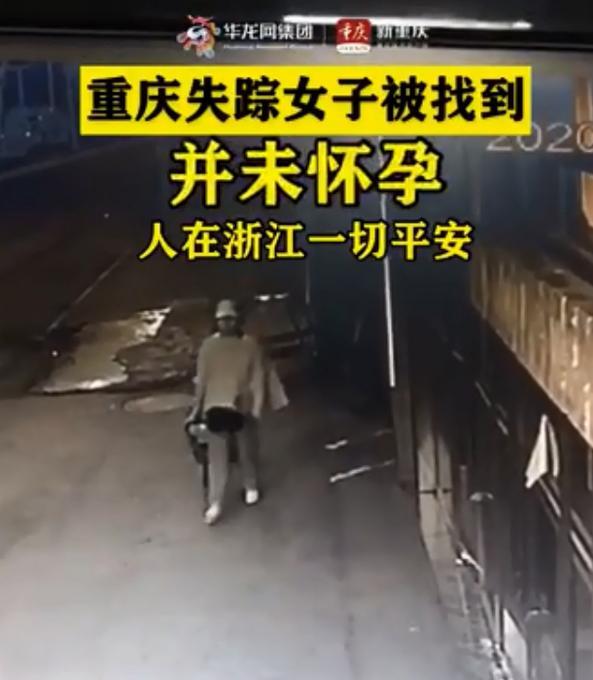 重庆失踪女子被找到并未怀孕,丈夫:之前摸肚子是鼓鼓的