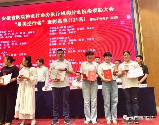 淮南朝阳医院荣获省医院协会社会办医疗机构分会「抗疫」先进集体称号