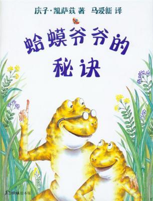 让孩子爱不释手的绘本推荐1:《蛤蟆爷爷的秘诀》和《漏》