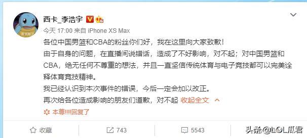 德云色遭取消解说资格,西卡口嗨惹祸的始末,微博道歉上热搜