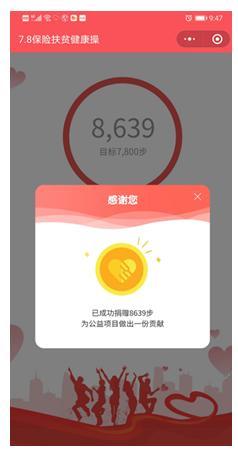 北京人寿:积极推动保险知识宣传,助力全国保险公众宣传日顺利开展