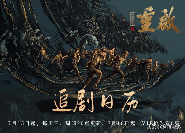朱一龙《重启》最新定档消息:提前1天开播,32集剧终要播到8月底