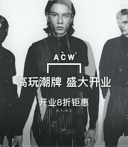 """以""""墙""""之名玩转街头工装风!英国品牌A-COLD-WALL*登陆京东618"""