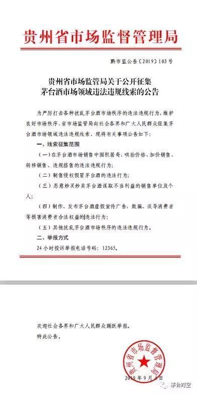 公告!贵州省市场监管局征集茅台酒市场领域违法违规线索