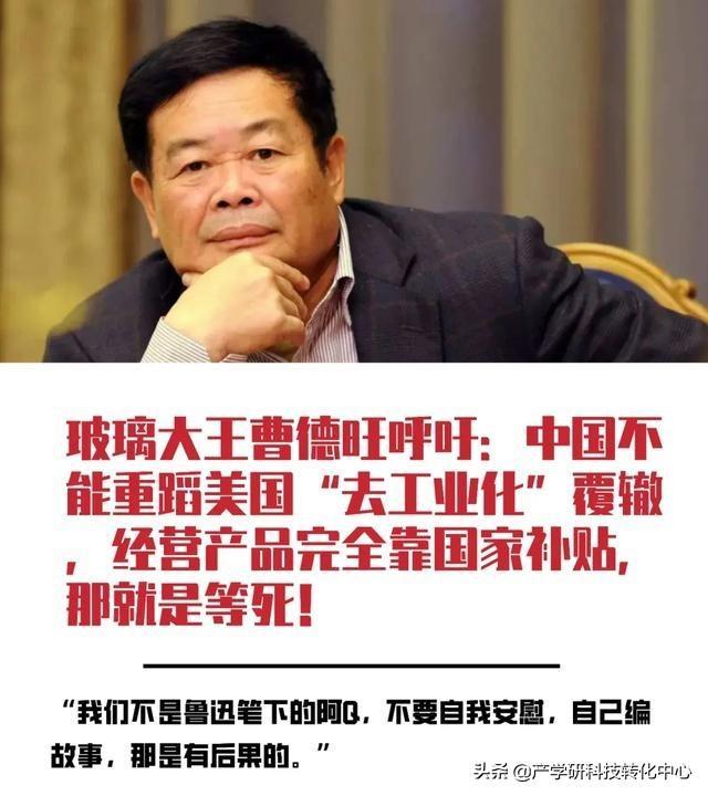 玻璃大王曹德旺:中国不能再进行大规模无效的基建投资