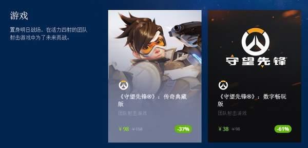 《守望先锋》试玩游戏打开 开局版超低价仅售38元