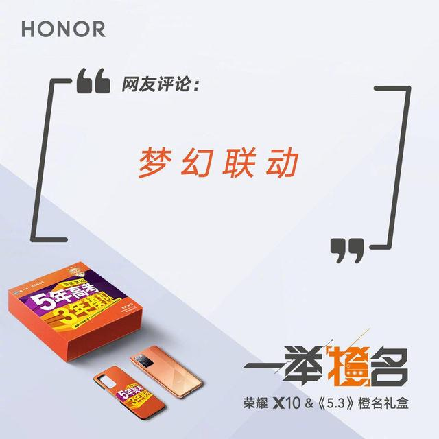 其他联名都弱爆了!荣耀 X10 推出《5年高考3年模拟》礼盒