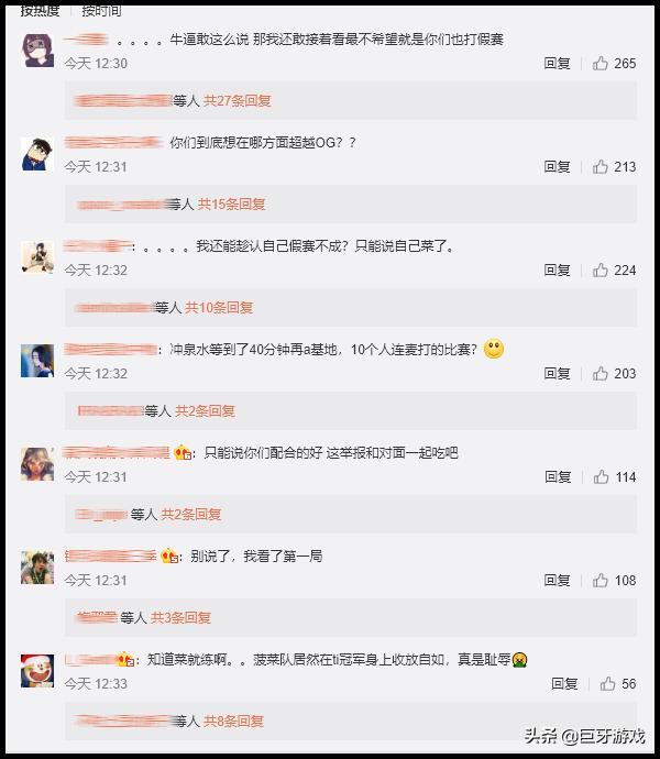 DOTA2:Minor预选出现假赛,Xiao8直言若不是假赛直播吃翔