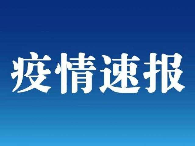 北京连续14天无新增确诊病例!全国昨日新增17例本土病例