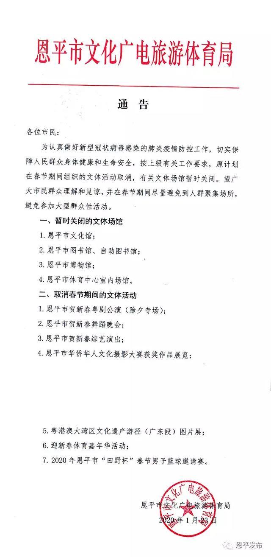 周知!恩平春节这些文体活动取消,文体场馆暂时关闭!