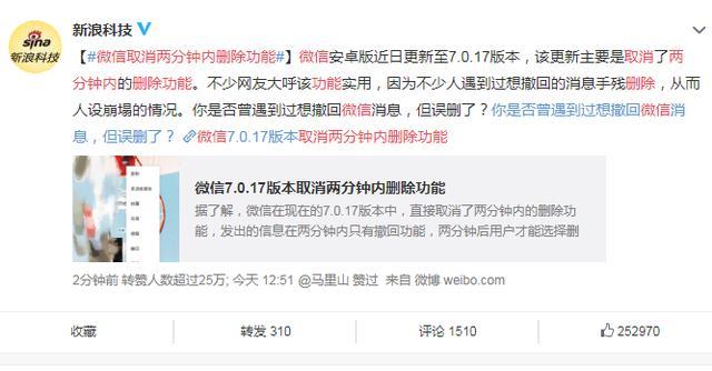 拒绝手残,微信7.0.17取消两分钟内删除功能,网友:进度条呢?