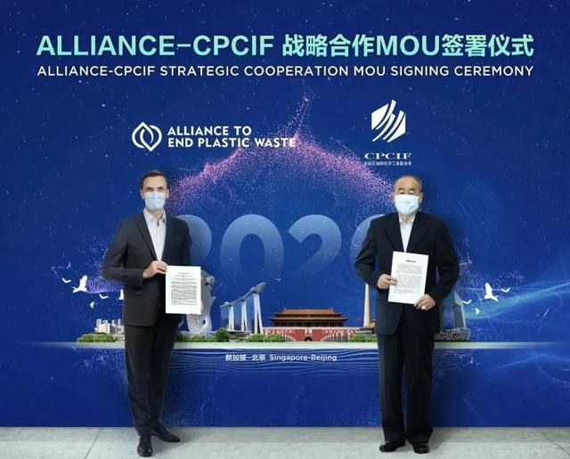 石化联合会携手国际相关组织应对中国塑料废弃物难题(图1)