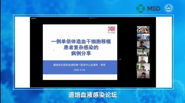 学术交流 | 陆道培医院举办首届道培血液感染线上论坛