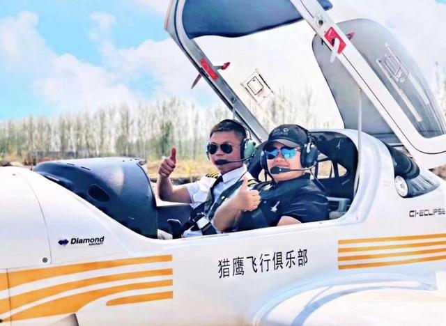 飞机驾照叫什么?