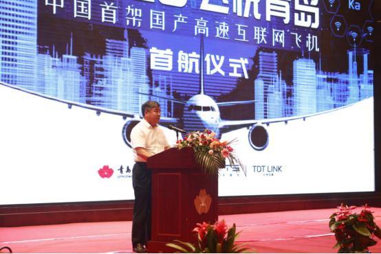 由天地互联独家运营的中国首架国产高速互联网飞机成功首航