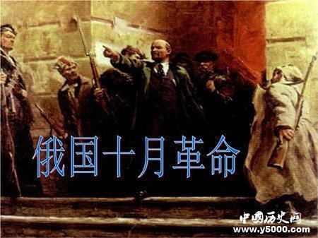 十月革命对世界产生的影响是什么