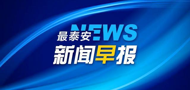 最泰安·新闻早报「8月7日」