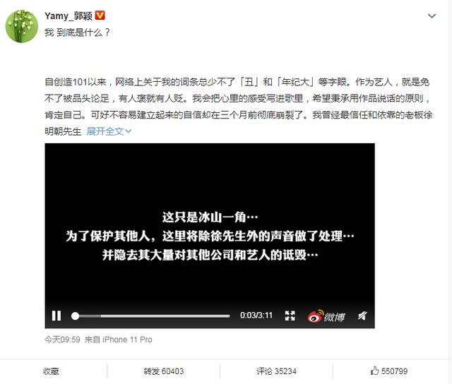 """yamy老板被扒皮,徐朝阳原来是""""凤凰传奇""""玲花的老公?"""