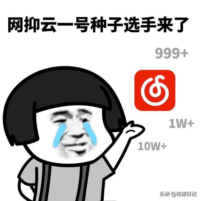 网易云音乐官方发布申明回应网抑云爆梗事件