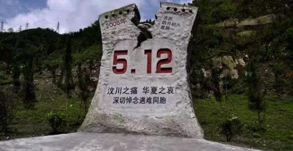 四川汶川地震发生的时间是什么时候