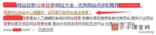 网站目录也分三六九等-小小课堂SEO培训教程