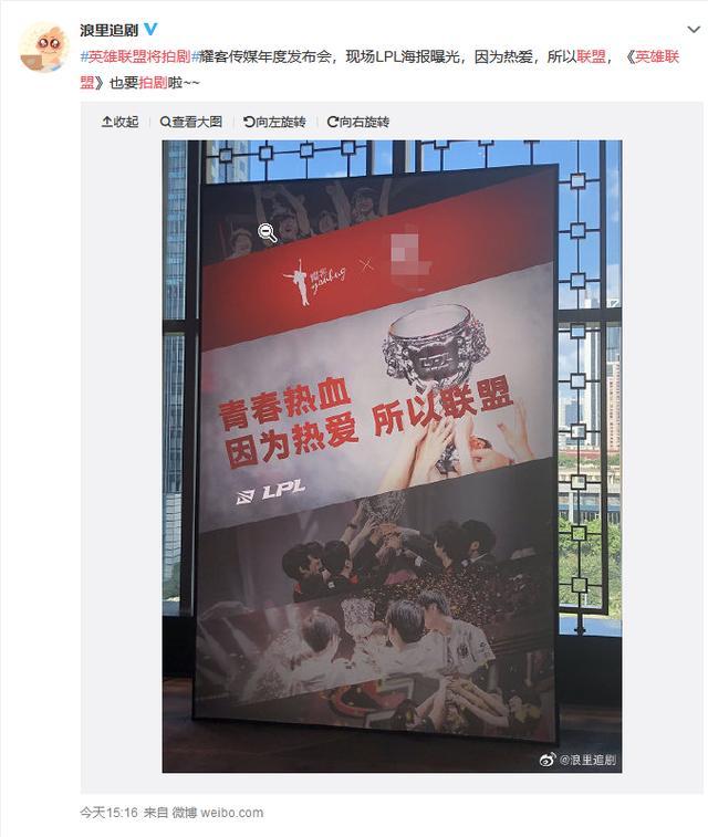 英雄联盟电视剧筹拍,IG与FPX现身海报,《穿越火线》同一出品方