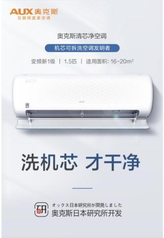 """空调行业升级新动向,奥克斯联手京东开启""""巅峰24小时"""""""