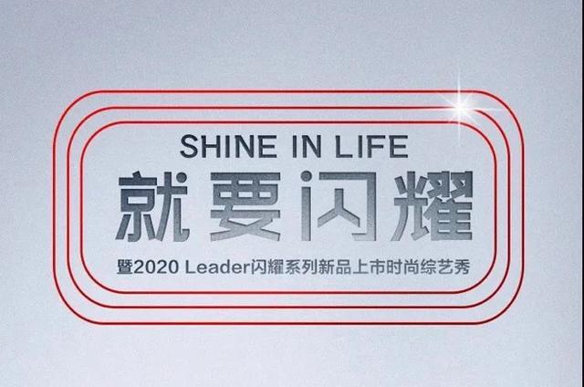 為年輕生活提速!8月12日Leader閃耀系列即將發布