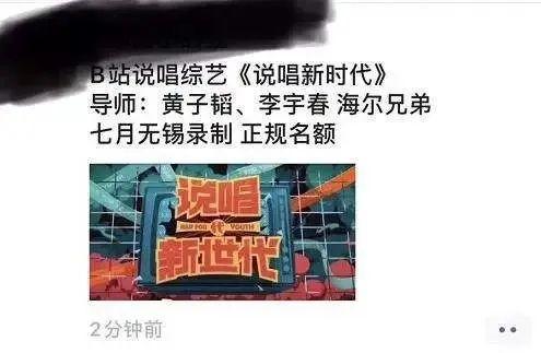 黄子韬加入B站《说唱新世代》导师行列