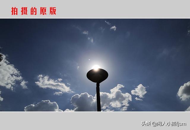 摄影图文:由《云淡风轻》的拍摄,说说手机相机如何拍摄当空太阳