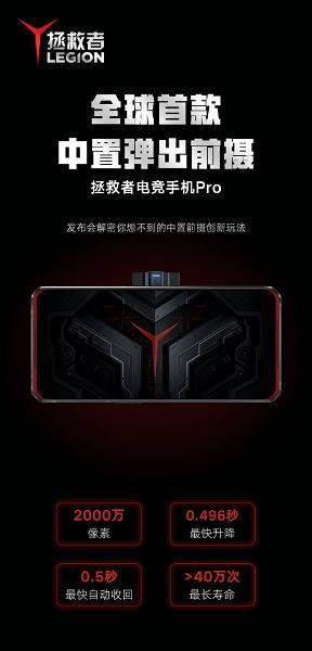拯救者电竞手机Pro更多信息公布,搭载骁龙865+