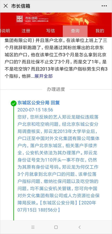 """公安局回应""""郑云龙落户北京"""":相关手续齐全"""