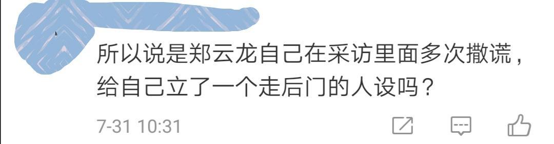 郑云龙被嘲谎话精?遭前公司曝光就职时间,与其言论相悖引争议