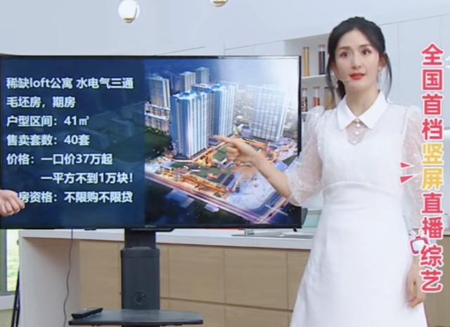 谢娜直播带货首秀:卖四个城市套房全部被秒杀,黄晓明现身捧场