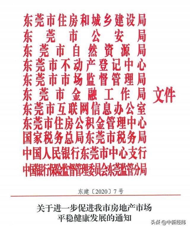东莞楼市新政:非当地户籍最多买两套,住房3年限售