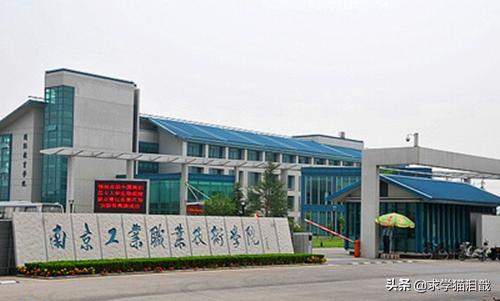 金陵科技学院和南京特殊教育职业技术学院哪个好