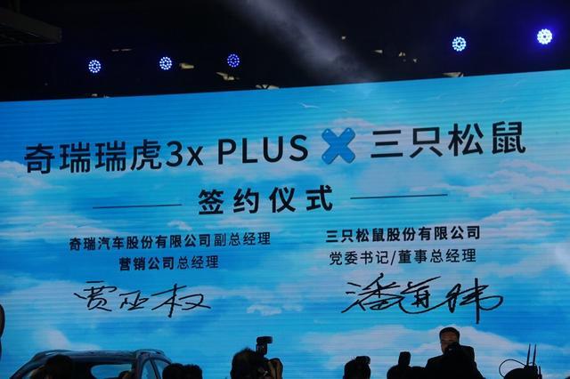 奇瑞舉行瑞虎3x PLUS下線儀式 采用全新設計語言 全面年輕化
