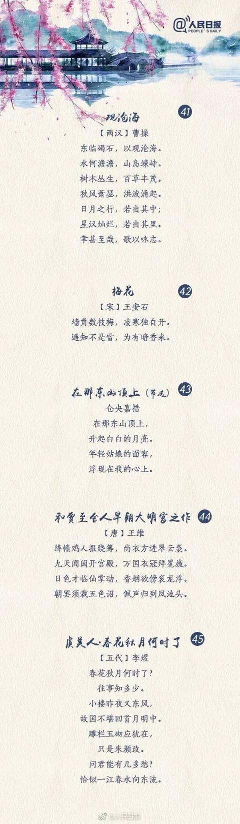 人民日报推荐:50首经典古诗文名句 精美图片版,可打印图片 No.9