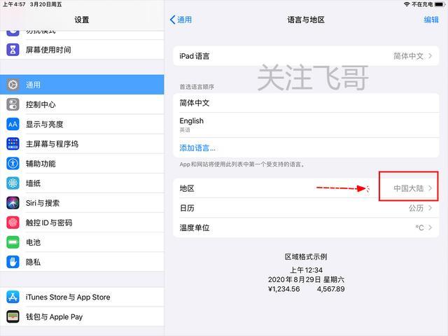 国外苹果Apple ID注册教程,隔壁小孩都学会安装云顶之弈手游了
