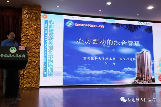 祝贺岳池县人民医院《心血管疾病规范化诊治培训班》继教会圆满举行!