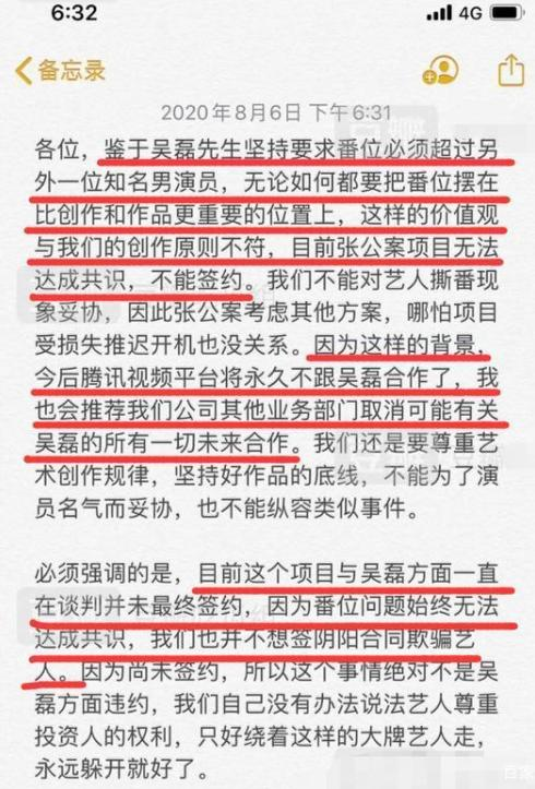 因番位之争辞演《张公案》,吴磊惨被平台永久拉黑?