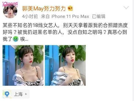 郭美美diss女艺人蹭自己热度,自曝曾跟黄景瑜恋爱还有二人合照