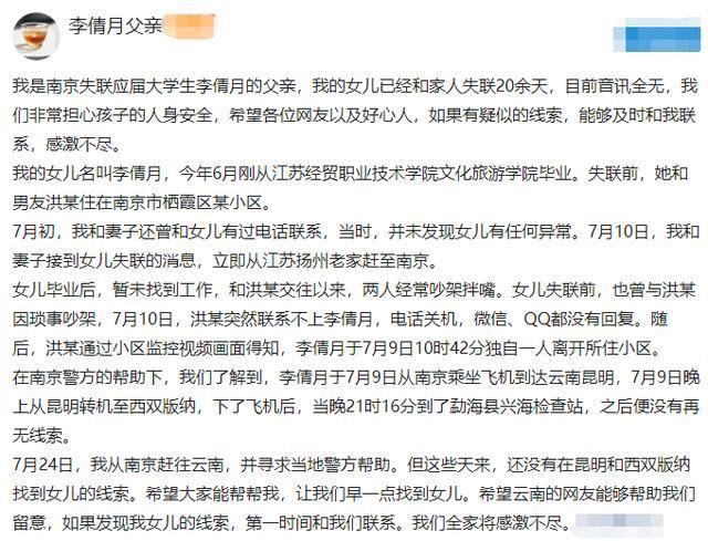南京女大学生只身前往云南后失联,曾因小事和同居男友争吵,随后负气离家仅携带背包雨伞