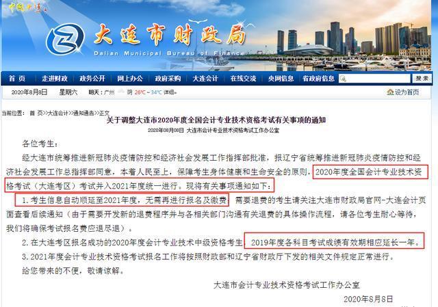 深圳考生终究还是错付了!汕尾也加入取消!