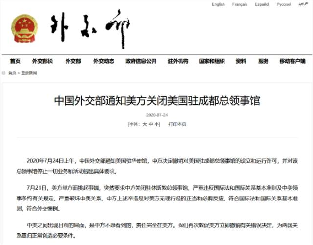 中国宣布关闭美国驻成都总领事馆,专家建议考虑美国在华外交官