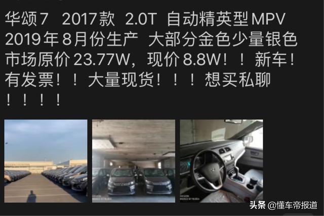 观察 | 自主品牌MPV现状:集体对标GL8却销量低迷 有品牌四折清仓