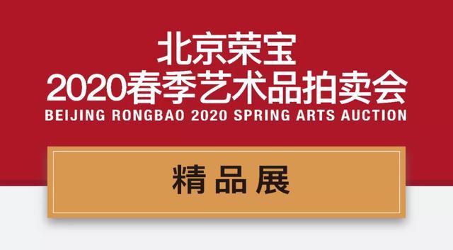 """""""北京荣宝2020春拍精品展""""8月14日在荣宝斋开展"""