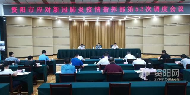 资阳市应对新冠肺炎疫情应急指挥部召开调度会议