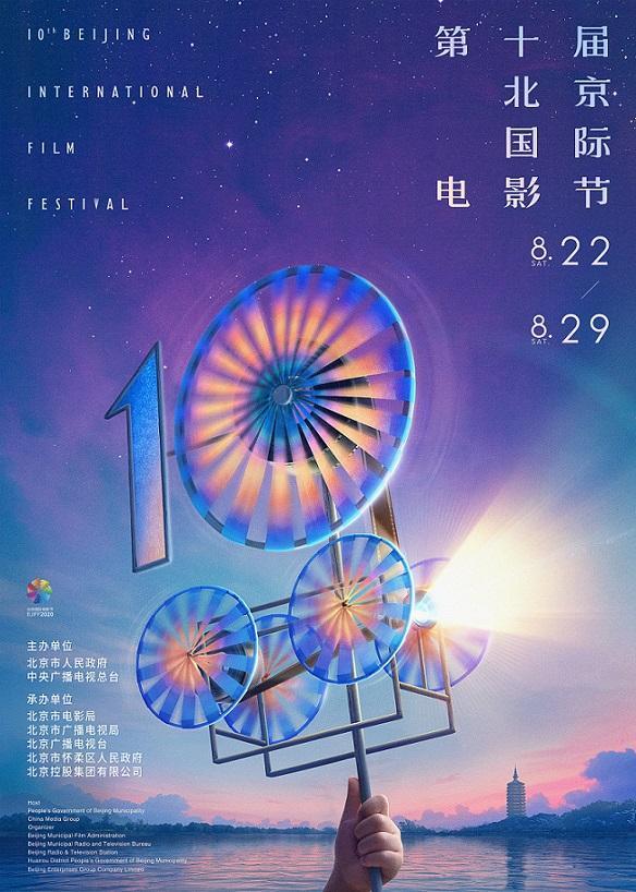"""""""源远流长""""!第十届北京国际电影节海报正式发布"""